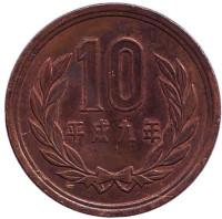 Монета 10 йен. 1997 год, Япония. Из обращения.