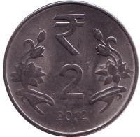 """Монета 2 рупии, 2012 год, Индия. (""""°"""" - Ноида)"""