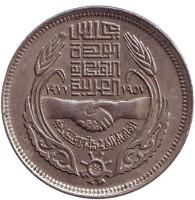 20 лет экономическому союзу. Монета 10 пиастров. 1977 год, Египет.