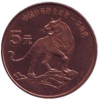 """Тигр. Серия """"Красная книга"""". Монета 5 юаней. 1996 год, Китай."""