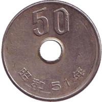 Монета 50 йен. 1976 год, Япония.