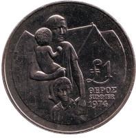 Памяти беженцев. Монета 1 фунт. 1976 год, Кипр.