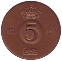 Монета 5 эре. 1968 год, Швеция.