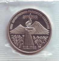Землетрясение в Армении. Монета 3 рубля, 1989 год, СССР. (Пруф)