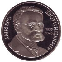 Дмитрий Яворницкий. Монеты 2 гривны. 2005 год, Украина.
