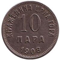 Монета 10 пар. 1908 год, Черногория.