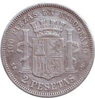 Монета 2 песеты. 1870 (1874) год, Испания. (74 внутри звезды)