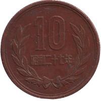 Монета 10 йен. 1952 год, Япония.