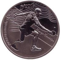 XV Летние Паралимпийские игры. Рио-де-Жанейро. Монета 2 гривны. 2017 год, Украина.