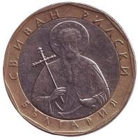 Святой Иоанн Рыльский. Монета 1 лев. 2002 год, Болгария.