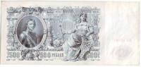 Бона 500 рублей. 1912 год, Российская империя.
