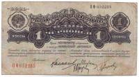 Бона Один червонец. 1926 год, СССР.