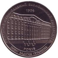 100 лет Киевскому национальному экономическому университету. Монета 2 гривны, 2006 год, Украина.
