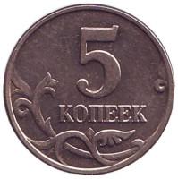 Монета 5 копеек. 2003 год, Россия. Без знака монетного двора!