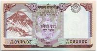 Банкнота 10 рупий. 2012 год, Непал.