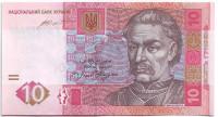 Банкнота 10 гривен. 2015 год, Украина.