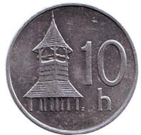 Деревянная колокольня. Монета 10 геллеров. 1997 год, Словакия.
