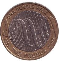 50 лет открытия структуры ДНК. Монета 2 фунта. 2003 год, Великобритания.