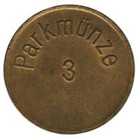 Parkmunze 3. Парковочный жетон. (Без надписи).