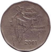 Национальное объединение. Монета 2 рупии. 2001 год, Индия. (Без отметки монетного двора)