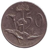 Цветы. Монета 50 центов. 1966 год, ЮАР. (South Africa)