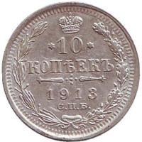 Монета 10 копеек. 1913 год, Российская империя.