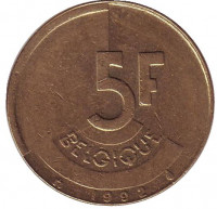 5 франков. 1992 год, Бельгия. (Belgique)