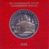 Благовещенский собор. Монета 5 рублей, 1989 год, СССР. (Пруф, банковская коробка)