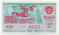 Денежно-вещевая лотерея. Лотерейный билет. 1973 год. (Праздничный выпуск - 8 марта!).