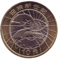 Миллениум. Монета 10 юаней. 2000 год, КНР.