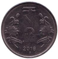 """Монета 2 рупии. 2016 год, Индия. (""""♦"""" - Мумбаи)"""