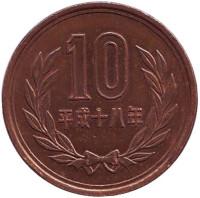 Монета 10 йен. 2006 год, Япония.
