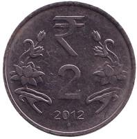 """Монета 2 рупии, 2012 год, Индия. (""""♦"""" - Мумбаи)"""