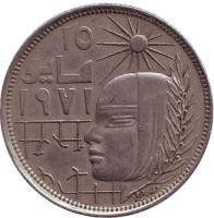 Революция - 1971. Монета 10 пиастров. 1979 год, Египет.