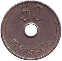 Монета 50 йен. 1978 год, Япония.