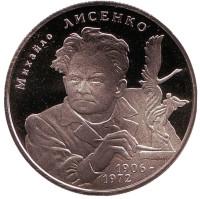 Михаил Лысенко. 2 гривны. 2006 год, Украина.