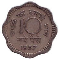 Монета 10 пайсов. 1957 год, Индия. (Без отметки монетного двора)