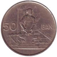 Монета 50 бани. 1955 год, Румыния.