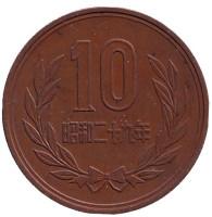 Монета 10 йен. 1954 год, Япония.
