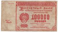 Расчетный знак 100000 рублей. 1921 год, РСФСР.