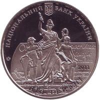 350 лет Львовскому национальному университету имени Ивана Франко. Монета 2 гривны, 2011 года, Украина.