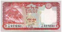 Банкнота 20 рупий. 2012 год, Непал.
