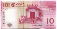 Банкнота 10 патак. 2008 год, Макао. Банк Китая.