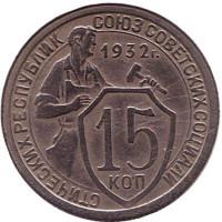 Монета 15 копеек. 1932 год, СССР.