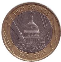 60-ая годовщина окончания Второй мировой войны. Монета 2 фунта. 2005 год, Великобритания.
