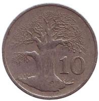 Баобаб. Монета 10 центов. 1987 год, Зимбабве.