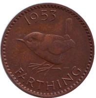 Крапивник (птица). Монета 1 фартинг. 1953 год, Великобритания.