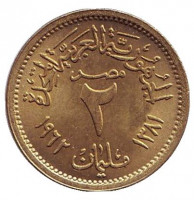 Монета 2 мильема. 1962 год, Египет.