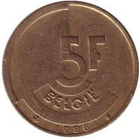 5 франков. 1986 год, Бельгия (Belgie).
