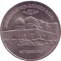 Мавзолей-мечеть Ахмеда Ясави в г. Туркестане (Республика Казахстан). 5 рублей, 1992 год, Россия. (aUNC)